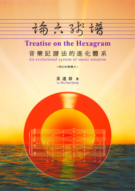 treatise on the hexagram